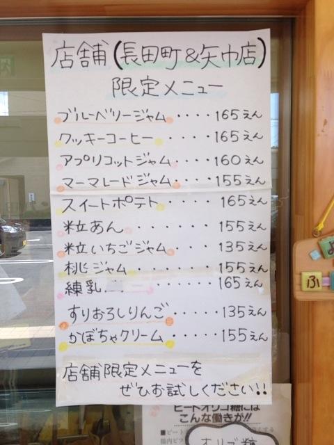 恋するコッペパン~福田パン:岩手県民のお約束パン