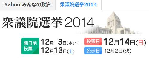 衆議院選挙2014