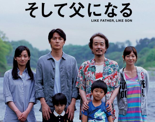 映画「そして父になる」はネタバレ観てから観るのをオススメします
